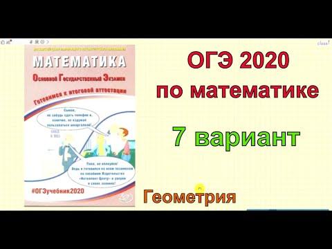 Новые варианты ОГЭ 2020 по математике . Вариант 7. Геометрия.