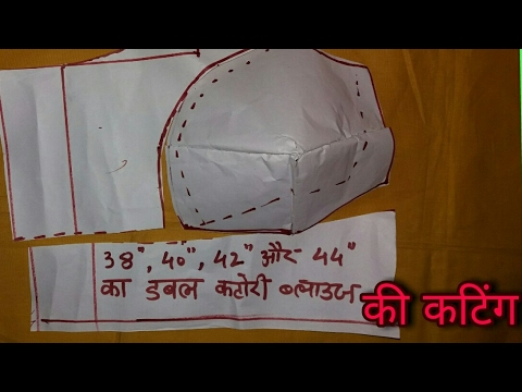 89f6deea99ecb How To Cutting And Measuring Double Katori Blouse - YouTube