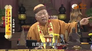 【混元禪師寶誥 王禪老祖天威 13】| WXTV唯心電視台