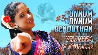 Pushpavanam Kuppusamy | Velamara Kattukulle | Tamil Folk | #4