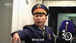 《瞬间中国》 20190910 刘伟  CCTV