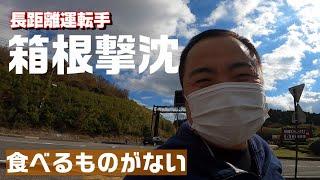 【長距離運転手】箱根峠の旨い店!は幻でした..