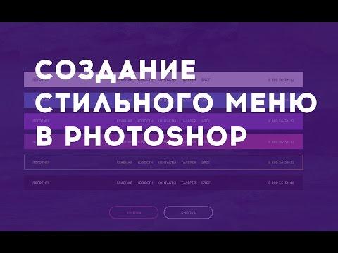 Создание стильного меню в Photoshop