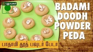 Badami Doodh Powder Peda   Milk Powder Peda