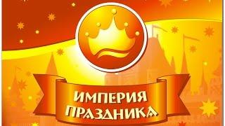 Империя праздника в Иркутске. Агентство праздничных торжеств