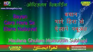 Maulana Ghulam Moinuddin Subhani Bayan Part 2  HD India