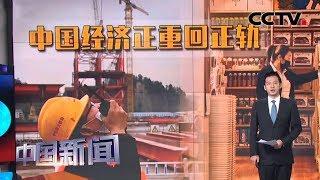 [中国新闻] 媒体焦点:中国经济正重回正轨 | 新冠肺炎疫情报道