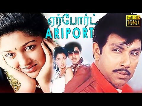 Airport | Super Hit Action Tamil Movie | Sathyaraj, Gauthami, Suchitra | Film Library