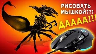 Как рисовать мышкой в фотошопе (Logitech G502 Proteus Core)(Привет! Записал новый YouTube выпуск: