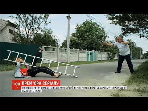"""На """"1+1"""" стартує показ комедійного серіалу """"СидорЕнки–СидОренки"""""""