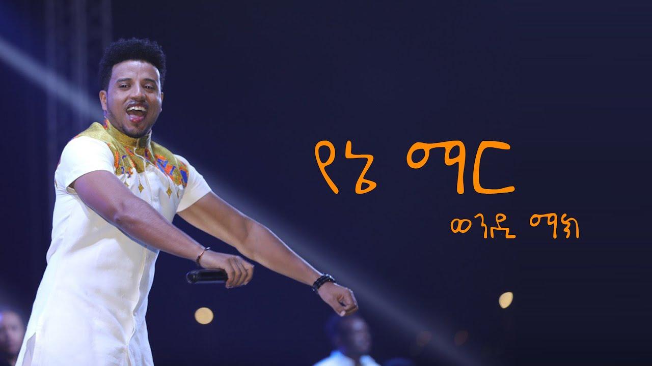 Wendi Mak (ወንዲ ማክ) - Yene Mare | የኔ ማር - Sheraton Addis, Ethiopia 2020 (Official Video)