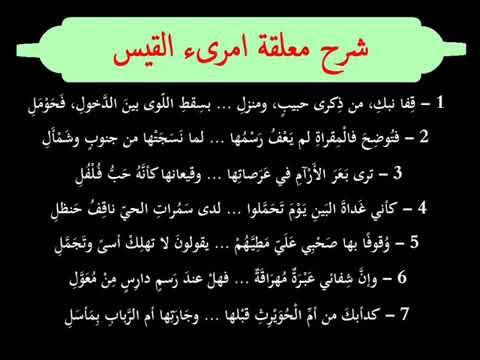شرح معلقة امرئ القيس الجزء الأول 7 1 مع فضيلة الشيخ محمد الحسن الددو Youtube