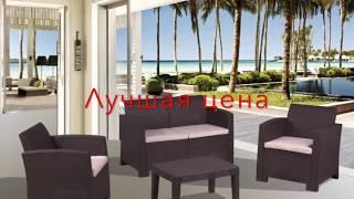 видео Уличная мебель для кафе