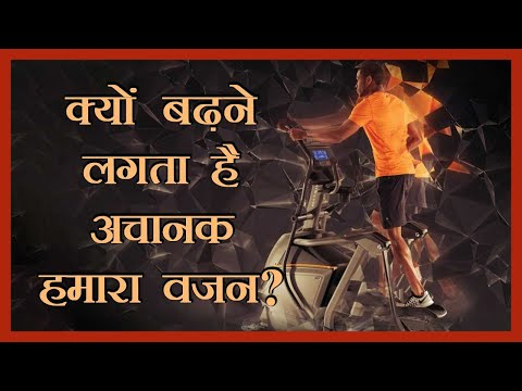 वजन बढ़ाने के कारण | Reasons For Weight Gain Hindi | How to reduce weight naturally
