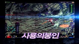Dungeon Fighter (KR) Spirazzi Battle Theme