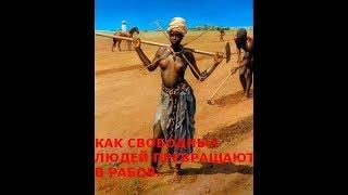 Как свободных людей превращают в рабов
