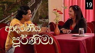 Adaraniya Purnima | Episode 19 (ආදරණීය පූර්ණිමා) Thumbnail