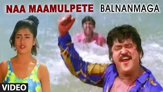 Download Hindi Video Songs - Naa Maamulpete Video Song I Balnanmaga I Jaggesh, Umasri