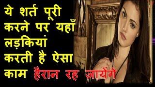 ये शर्त पूरी करने पर यहाँ लड़कियां करती है ऐसा काम ll Strange World Hindi ll