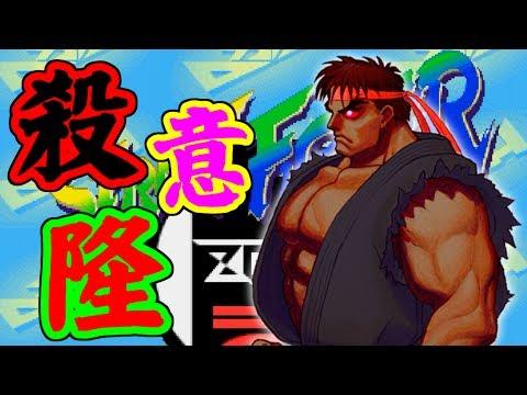 殺意の波動に目覚めたリュウ(Evil-Ryu) - STREET FIGHTER ZERO2 DASH