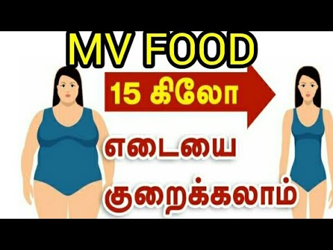 Home remedy to lose weight fast quick weight lose tips in tamil mv village food in tamil