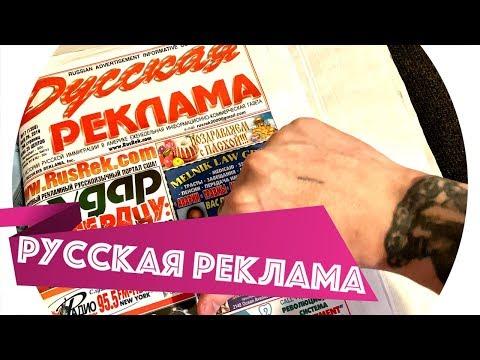 """⭐️ Обзор газеты """"Русская Реклама"""" в США 🇺🇸"""
