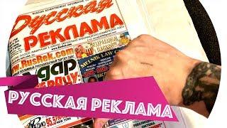 ⭐️ Огляд газети ''Російська Реклама'' у США