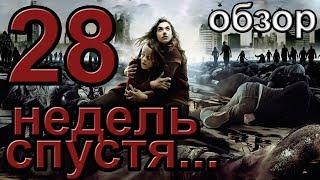 """Обзор фильма """"28 недель спустя"""""""