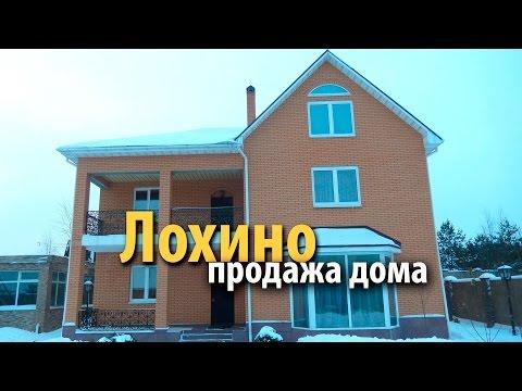 дом лохино | купить дом одинцовский район | дом можайское шоссе