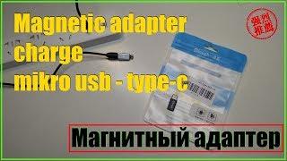 Магнитный адаптер Charge Type-C Magnet