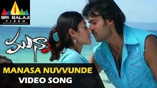 Munna Video Songs | Manasa Video Song | Prabhas, Ileana | Sri Balaji Video