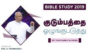 Tamil Christian Bible Stขdy - The Book Of Hebrews   Pas. A Thomasraj   26 September 2019