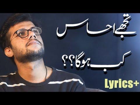 Tujhe Ehsaas Kab Hoga +Lyrics || Sad Poetry || Syed Ahsan AaS