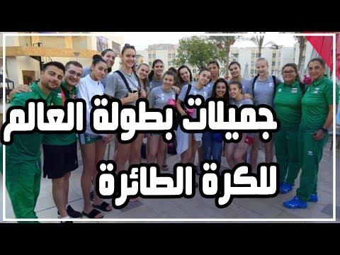 شاهد جميلات بطولة العالم للكرة الطائرة.. وماذا قالوا عن مصر  - 18:55-2019 / 9 / 10