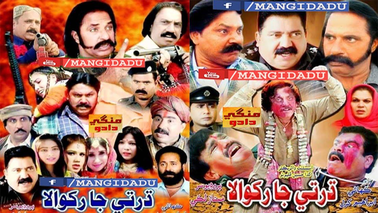 Download DHARTI JA RAKHWALA part 1 فلم   MUMTAZ LUCKY   SONIA   ZULFIQAR   MOLADAD   AKHTAR   SINDHI FILM