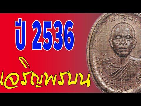 หลวงพ่อคูณ เจริญพรบน 2536 | ชี้ ตำหนิเหรียญ ของแท้ ราคาเช่าบูชา เหรียญหลวงพ่อคูณ เจริญพรบน ปี 2536