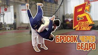 Бросок через бедро, как делать: выведение, захват, подхват. Нюансы исполнения от мастера дзюдо.
