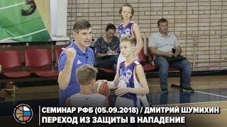 Семинар РФБ (05.09.2018) / Дмитрий Шумихин / Переход из защиты в нападение