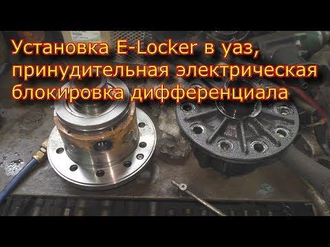 Установка E Locker в уаз, принудительная электрическая блокировка дифференциала