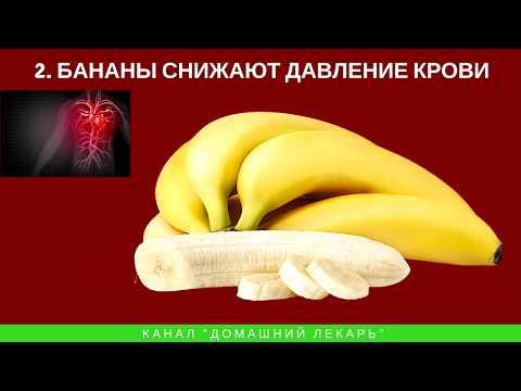 4 Способа снизить давление крови - Домашний лекарь - выпуск №254
