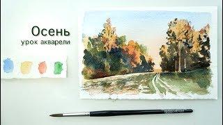 Осенний пейзаж. Урок акварели.