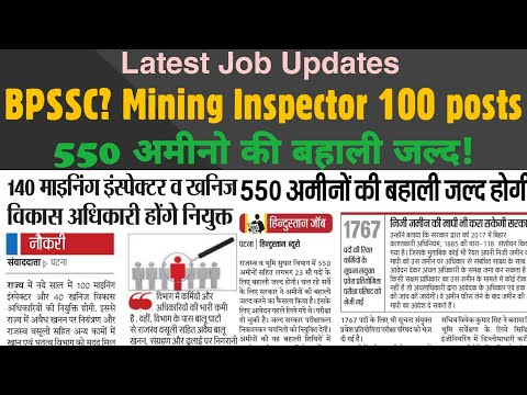 Latest Jobs Update : Mining Inspector 100 Posts भर्ती संविदा