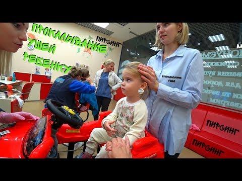 Прокалывание ушей реакция ребенка в лицо/Влог.