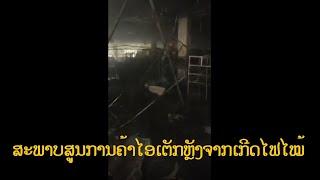 ລົດສຸກເສີນກູ້ໄຟທີ່ສູນນການຄ້າ ລາວ-ໄອເຕັກ การบรรเทาทุกข์ฉุกเฉินที่ Lao-ITEC เมื่อวันที่ 10/05/2019