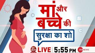 Taal Thok Ke Special Edition LIVE: मां और बच्चे की सुरक्षा का शो | Coronavirus | Latest Hindi News