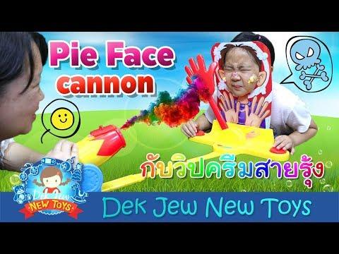Pie Face cannon กับวิปครีมสายรุ้ง | เด็กจิ๋ว - วันที่ 06 Oct 2018
