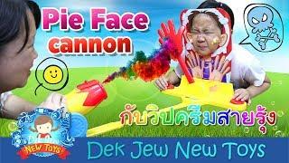 เด็กจิ๋ว | Pie Face cannon กับวิปครีมสายรุ้ง