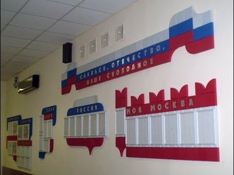Оформление музея школы