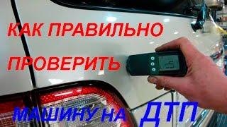 Как правильно проверить машину на ДТП