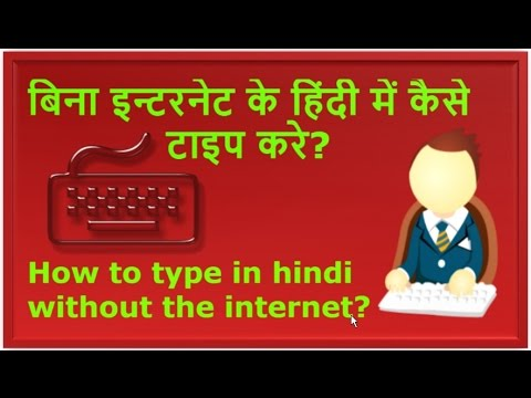 How to type in Hindi without the Internet? Bina internet, Hindi mein kaise type kare?